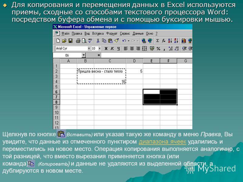 Для копирования и перемещения данных в Excel используются приемы, сходные со способами текстового процессора Word: посредством буфера обмена и с помощью буксировки мышью. Для копирования и перемещения данных в Excel используются приемы, сходные со сп