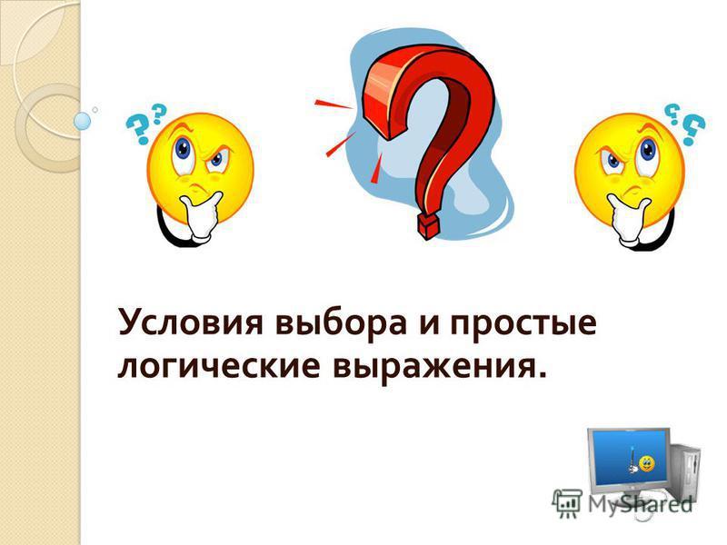 Условия выбора и простые логические выражения.