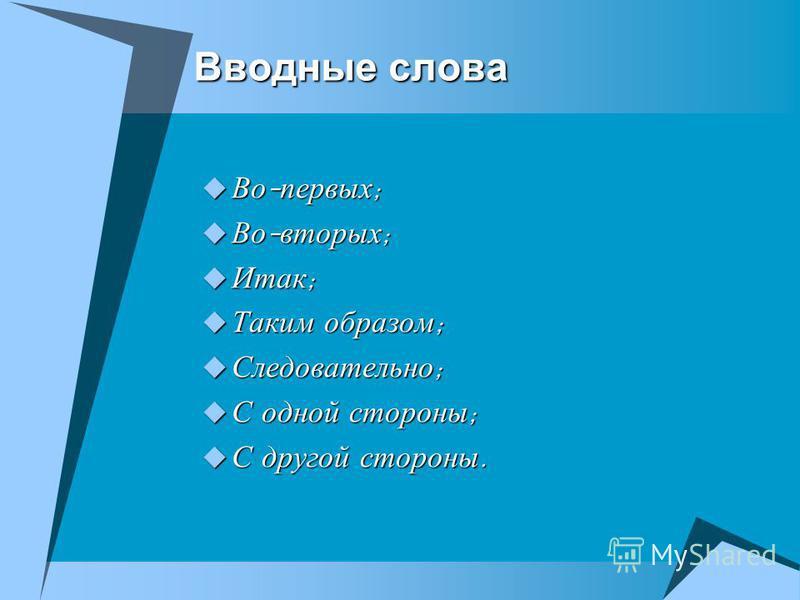 Вводные слова Во - первых ; Во - первых ; Во - вторых ; Во - вторых ; Итак ; Итак ; Таким образом ; Таким образом ; Следовательно ; Следовательно ; С одной стороны ; С одной стороны ; С другой стороны. С другой стороны.