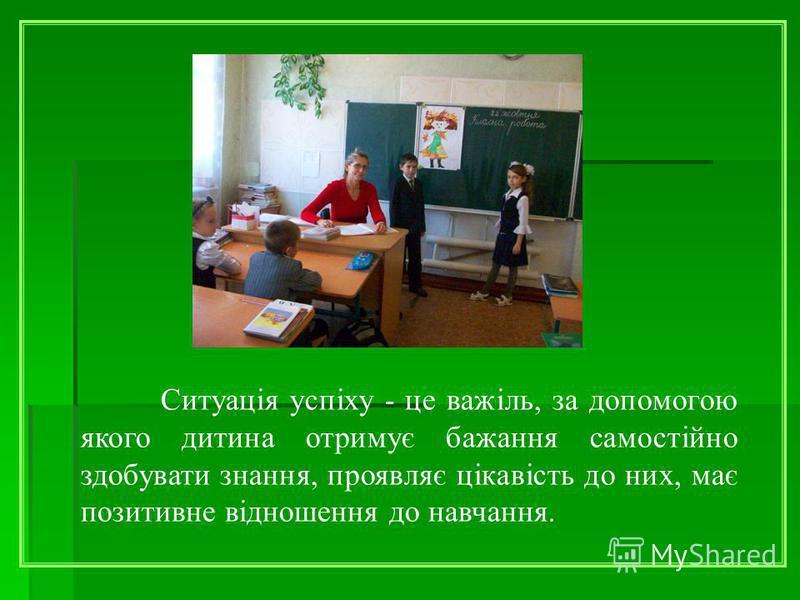 Під час роботи впевнилась в тому, що елементи розвивального навчання: - допомагають дитині порівнювати; - допомагають дитині аналізувати; - розвивають увагу, уяву; - активізують мислення.