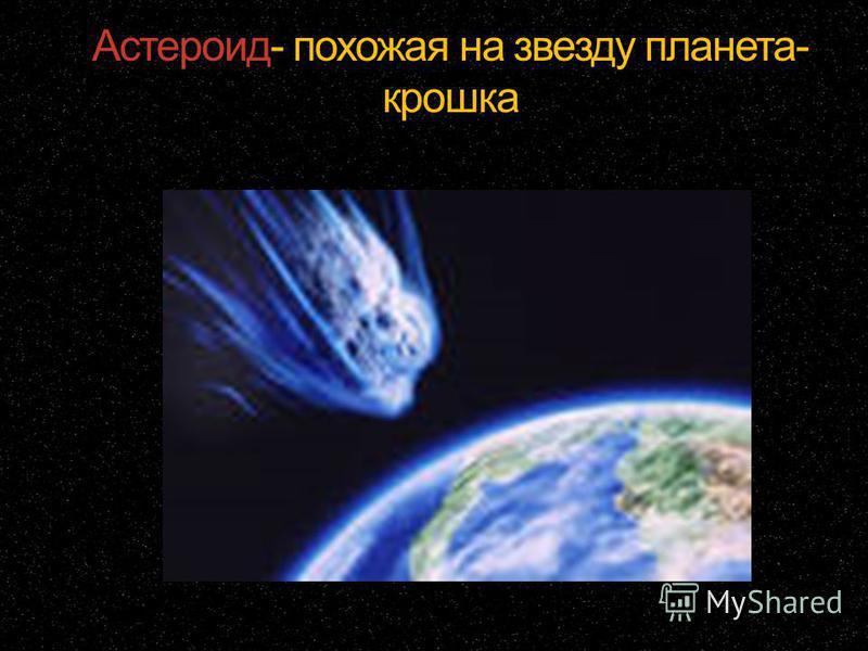 Астероид- похожая на звезду планета- крошка