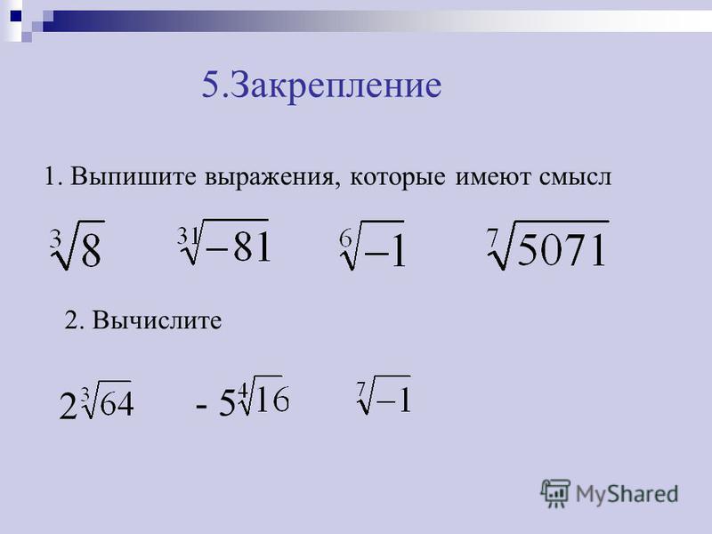 5. Закрепление 1. Выпишите выражения, которые имеют смысл 2. Вычислите 2 - 5