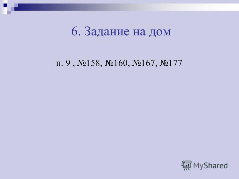 6. Задание на дом п. 9, 158, 160, 167, 177