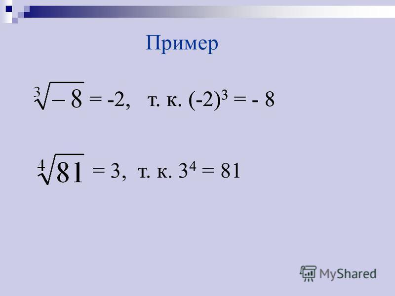 Пример = -2, т. к. (-2) 3 = - 8 = 3, т. к. 3 4 = 81 = -2, т. к. (-2) 3 = - 8
