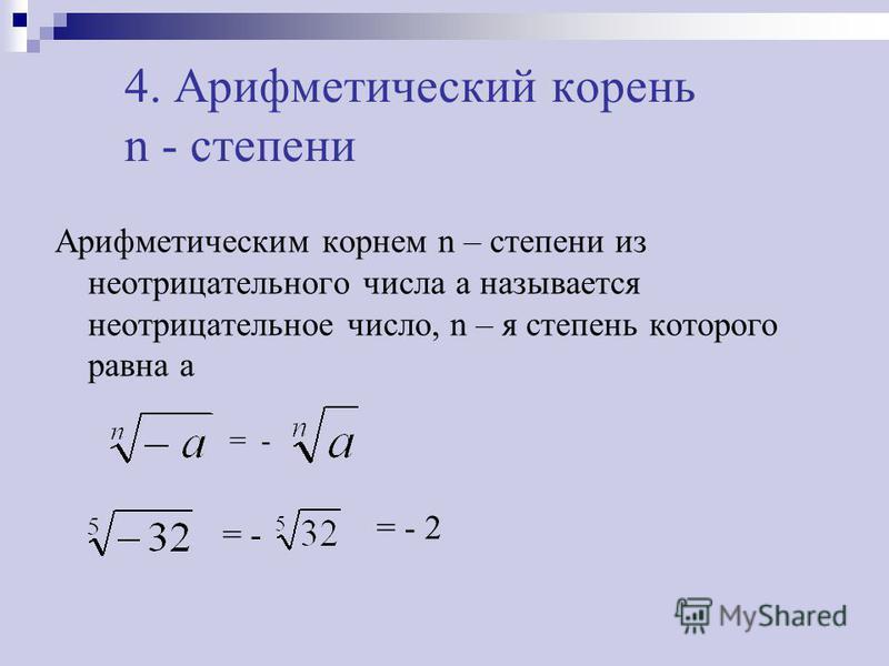 4. Арифметический корень n - степени Арифметическим корнем n – степени из неотрицательного числа a называется неотрицательное число, n – я степень которого равна a = - = - 2