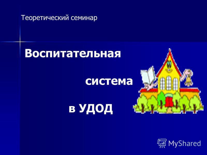 Воспитательная система в УДОД Теоретический семинар