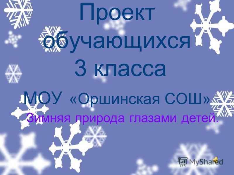 Проект обучающихся 3 класса МОУ «Оршинская СОШ» Зимняя природа глазами детей.