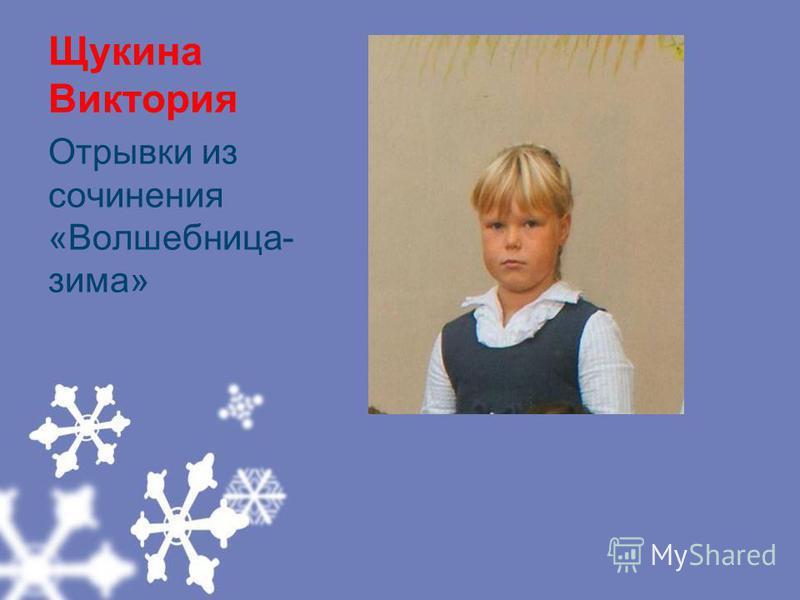 Щукина Виктория Отрывки из сочинения «Волшебница- зима»