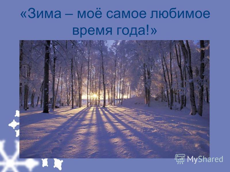 «Зима – моё самое любимое время года!»