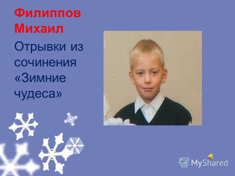 Филиппов Михаил Отрывки из сочинения «Зимние чудеса»