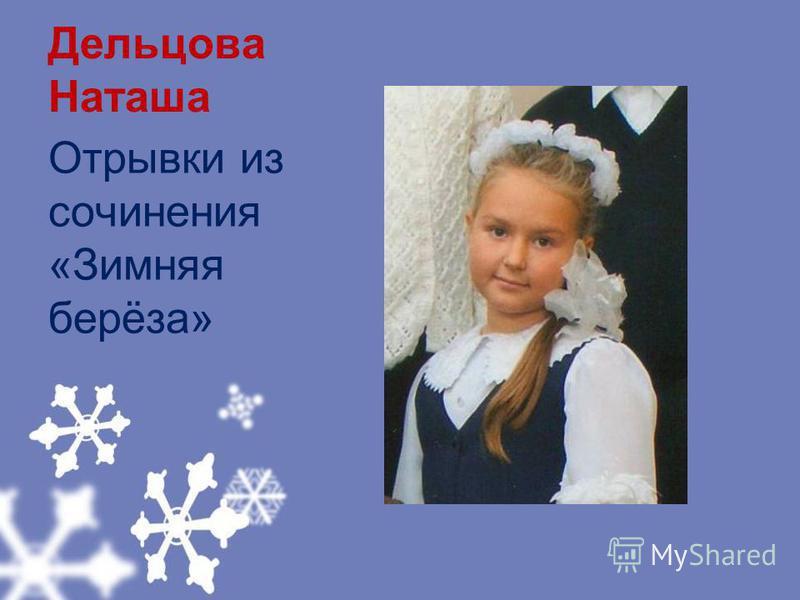 Дельцова Наташа Отрывки из сочинения «Зимняя берёза»