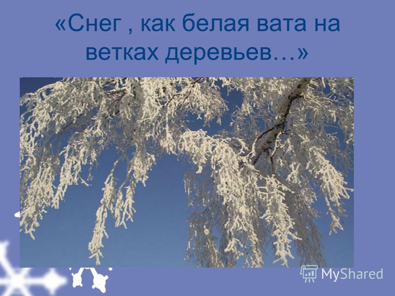 «Снег, как белая вата на ветках деревьев…»