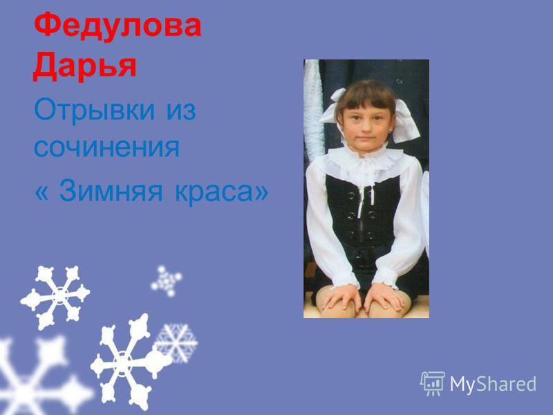 Федулова Дарья Отрывки из сочинения « Зимняя краса»