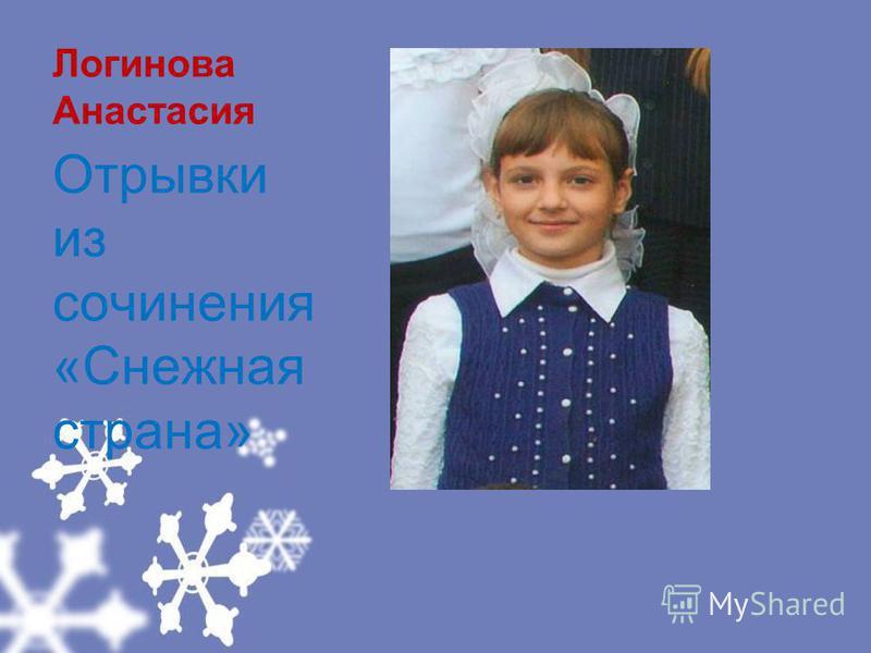 Логинова Анастасия Отрывки из сочинения «Снежная страна»