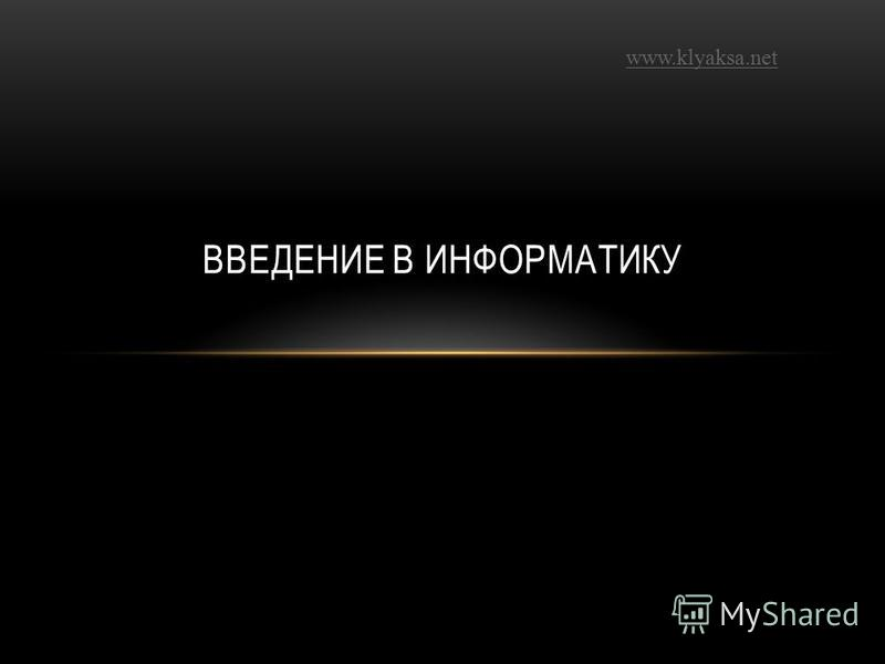 www.klyaksa.net ВВЕДЕНИЕ В ИНФОРМАТИКУ