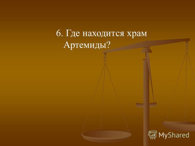 6. Где находится храм Артемиды?