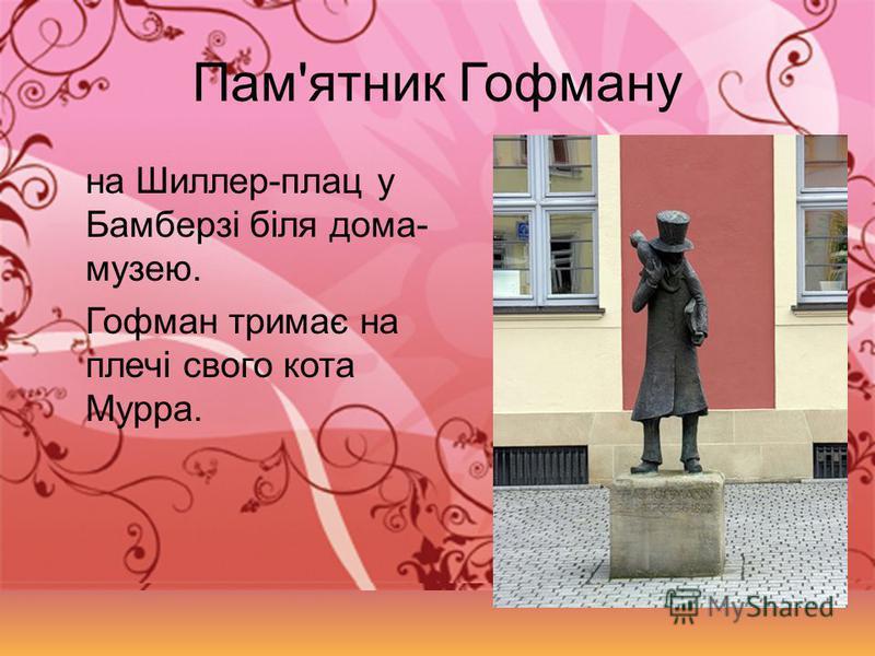 Пам'ятник Гофману на Шиллер-плац у Бамберзі біля дома- музею. Гофман тримає на плечі свого кота Мурра.