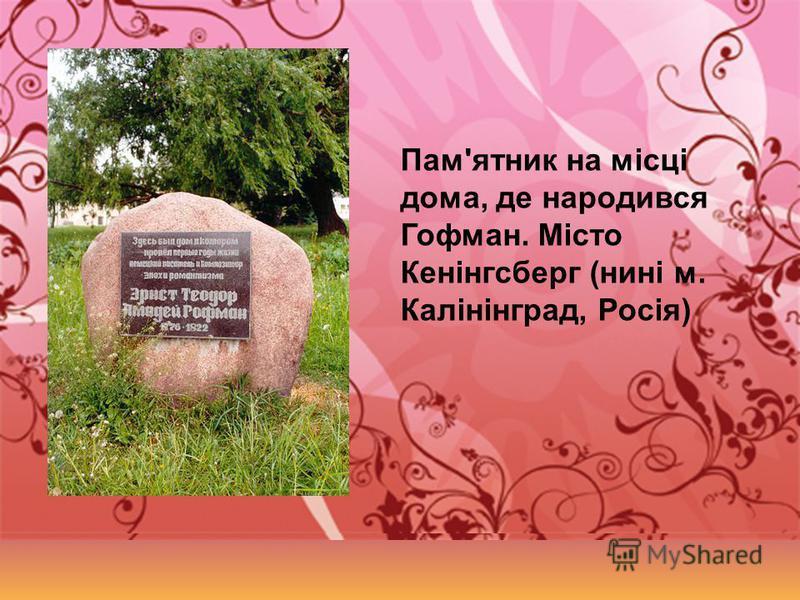 Пам'ятник на місці дома, де народився Гофман. Місто Кенінгсберг (нині м. Калінінград, Росія)