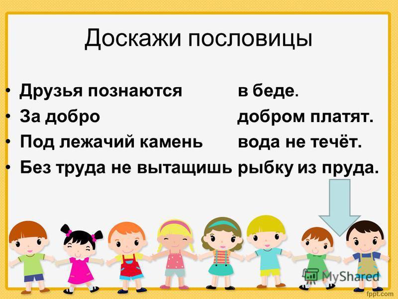 Кто в русских сказках имеет отчество Патрикеевна? коза курочка лиса