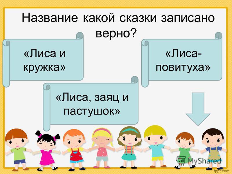 В чём журавль подал на стол окрошку в русской народной сказке «Лиса и журавль»? кувшин тарелка кружка
