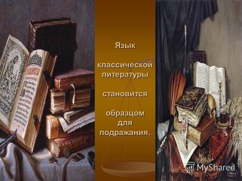 Язык классической литературы становится образцом для подражания.
