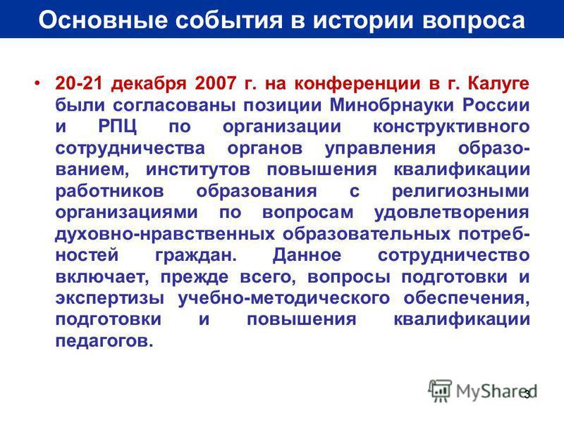 3 Основные события в истории вопроса 20-21 декабря 2007 г. на конференции в г. Калуге были согласованы позиции Минобрнауки России и РПЦ по организации конструктивного сотрудничества органов управления образованием, институтов повышения квалификации р