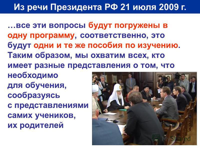 8 Из речи Президента РФ 21 июля 2009 г. …все эти вопросы будут погружены в одну программу, соответственно, это будут одни и те же пособия по изучению. Таким образом, мы охватим всех, кто имеет разные представления о том, что необходимо для обучения,