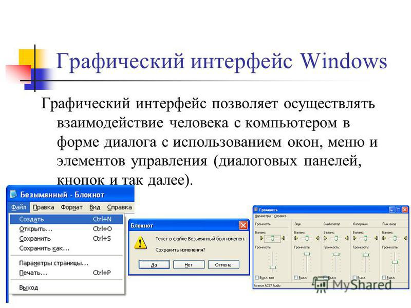 Графический интерфейс позволяет осуществлять взаимодействие человека с компьютером в форме диалога с использованием окон, меню и элементов управления (диалоговых панелей, кнопок и так далее).