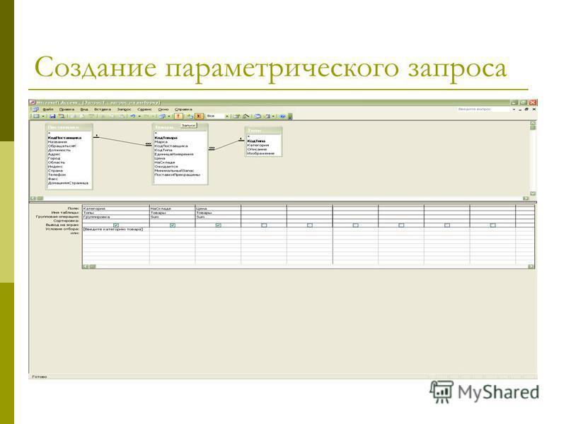 Создание параметрического запроса