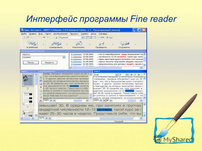 Интерфейс программы Fine reader