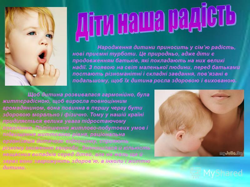 Народження дитини приносить у сімю радість, нові приємні турботи. Це природньо, адже діти є продовженням батьків, які покладають на них великі надії. З появою на світ маленької людини, перед батьками постають різноманітні і складні завдання, повязані