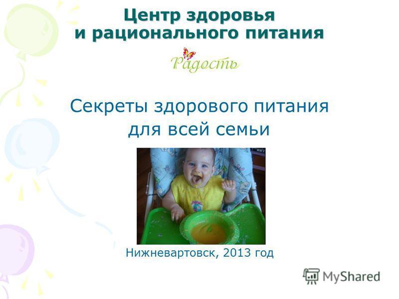 Центр здоровья и рационального питания Секреты здорового питания для всей семьи Нижневартовск, 2013 год