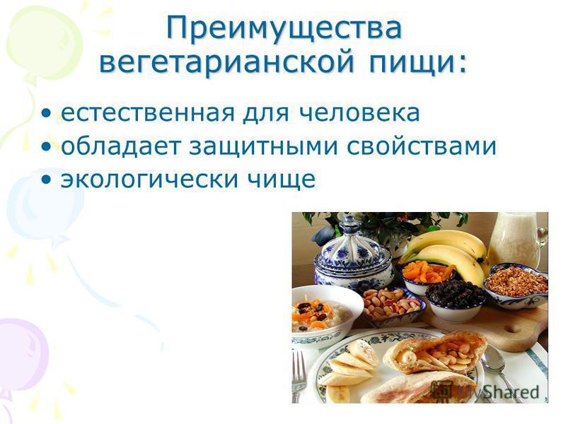 Преимущества вегетарианской пищи: естественная для человека обладает защитными свойствами экологически чище