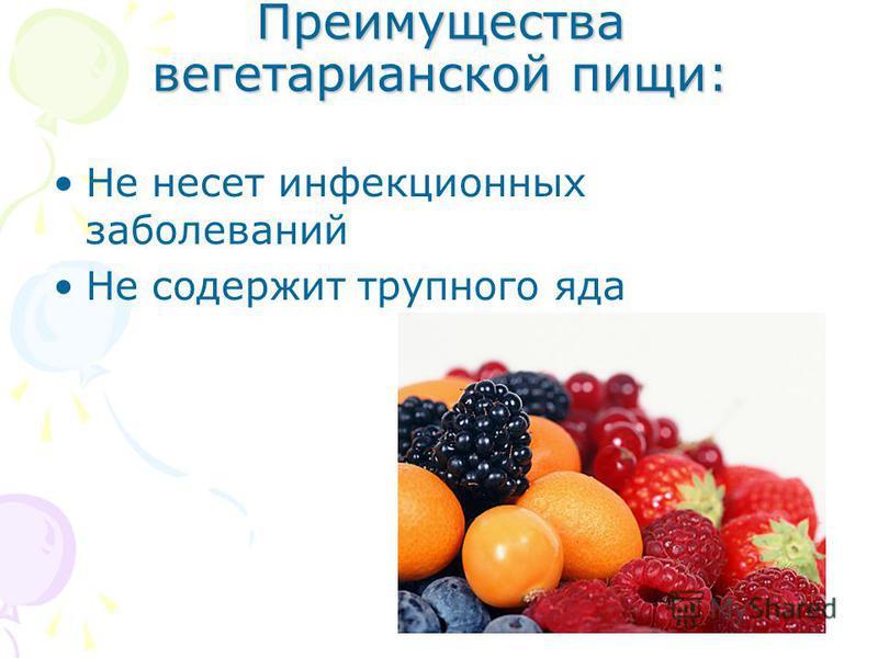 Преимущества вегетарианской пищи: Не несет инфекционных заболеваний Не содержит трупного яда