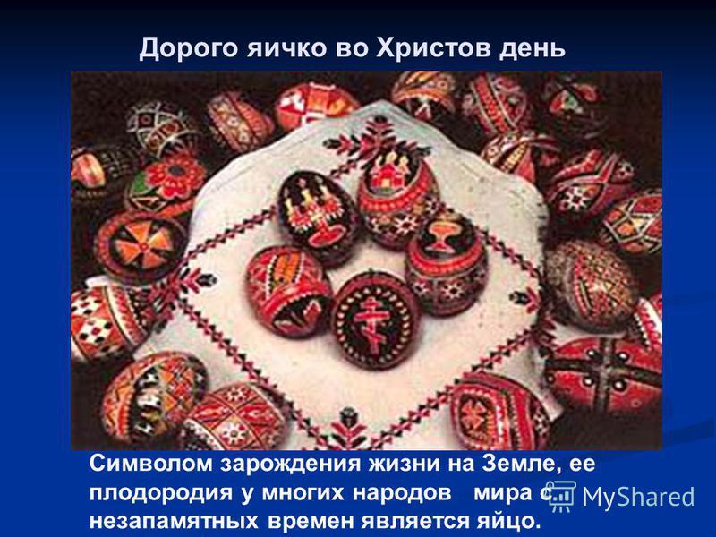 Символом зарождения жизни на Земле, ее плодородия у многих народов мира с незапамятных времен является яйцо. Дорого яичко во Христов день