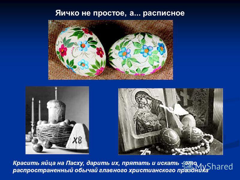 Красить яйца на Пасху, дарить их, прятать и искать - это распространенный обычай главного христианского праздника Яичко не простое, а... расписное