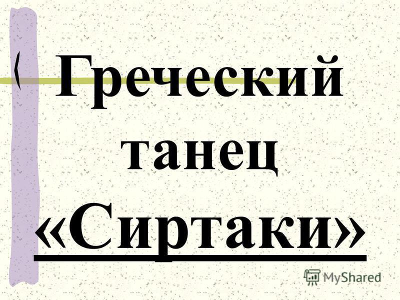 Греческий танец «Сиртаки»
