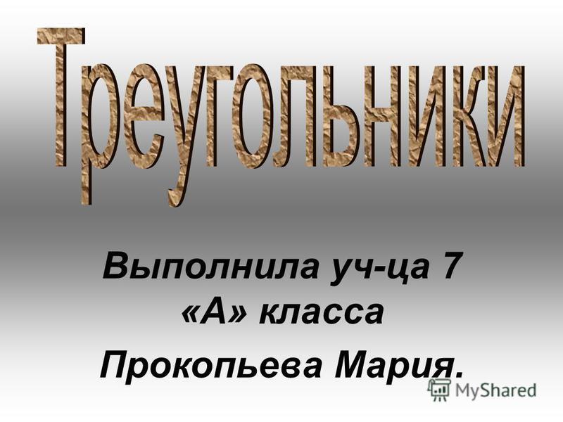 Выполнила уч-ца 7 «А» класса Прокопьева Мария.
