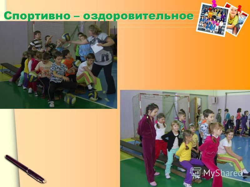 www.themegallery.com Спортивно – оздоровительное