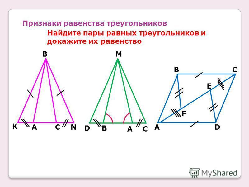 Признаки равенства треугольников Найдите пары равных треугольников и докажите их равенство K AC B N M DB AC F E C D B A