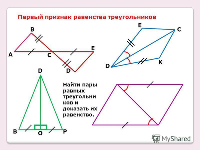 Первый признак равенства треугольников A B C D E D E C K B O D P Найти пары равных треугольников и доказать их равенство.