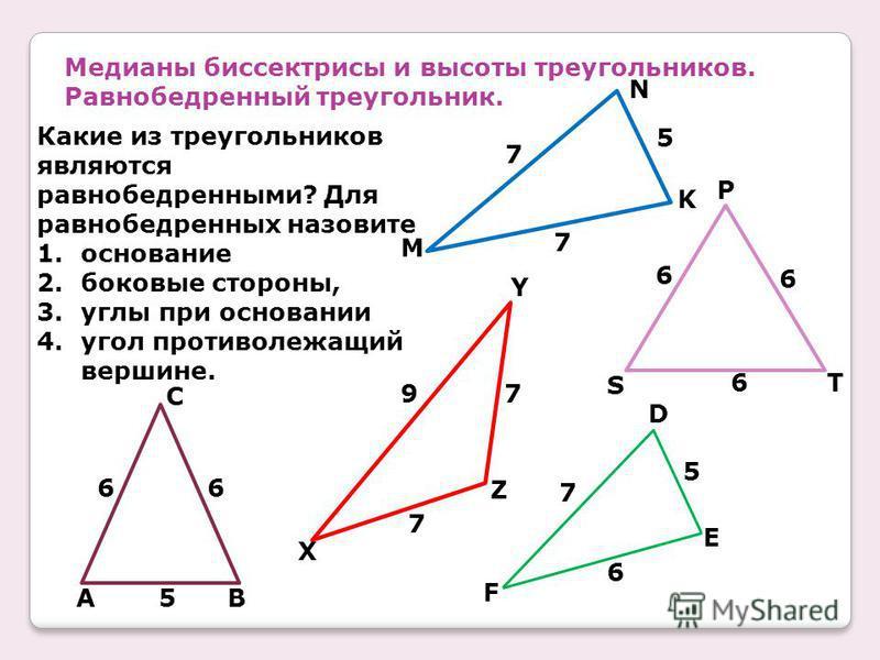 Медианы биссектрисы и высоты треугольников. Равнобедренный треугольник. Какие из треугольников являются равнобедренными? Для равнобедренных назовите 1. основание 2. боковые стороны, 3. углы при основании 4. угол противолежащий вершине. X 7 Z 9 Y 7 7