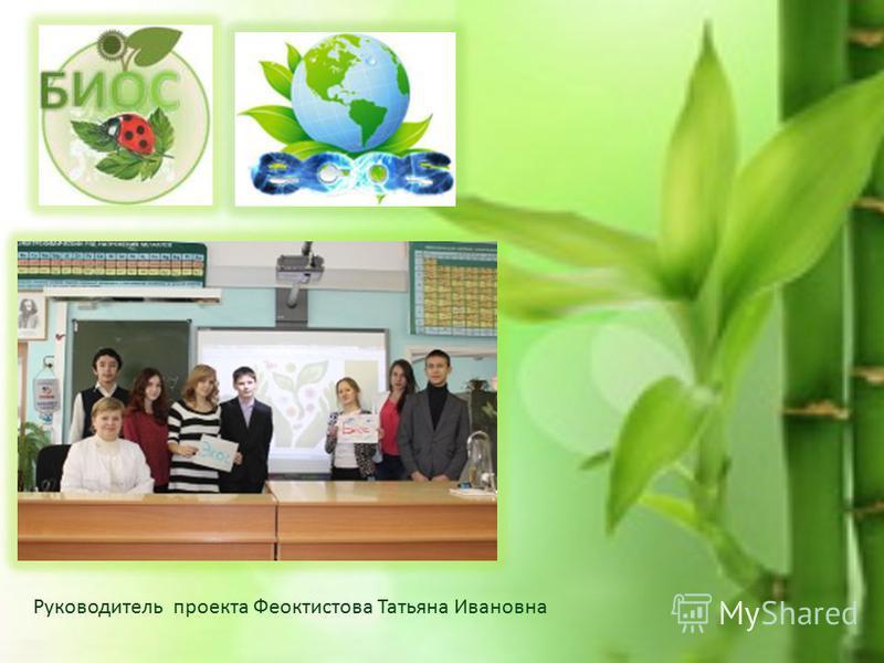 Руководитель проекта Феоктистова Татьяна Ивановна