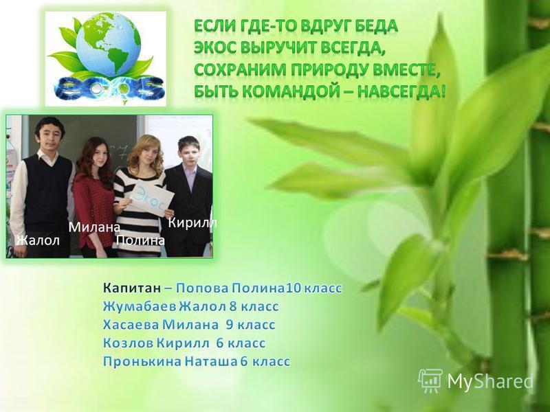 Жалол Милана Полина Кирилл