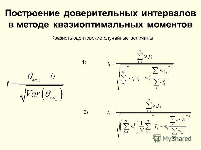 Построение доверительных интервалов в методе квазиоптимальных моментов 1) 2) Квазистьюдентовские случайные величины