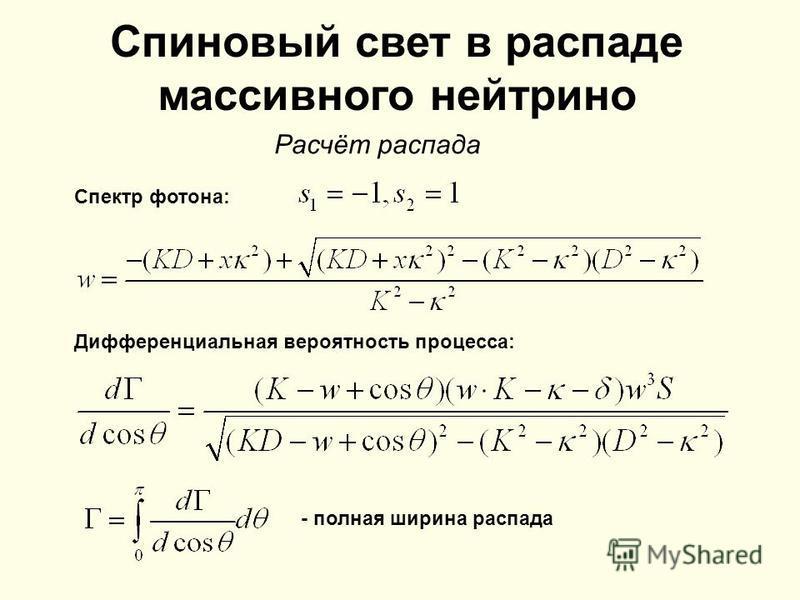 Спектр фотона: Расчёт распада Спиновый свет в распаде массивного нейтрино Дифференциальная вероятность процесса: - полная ширина распада