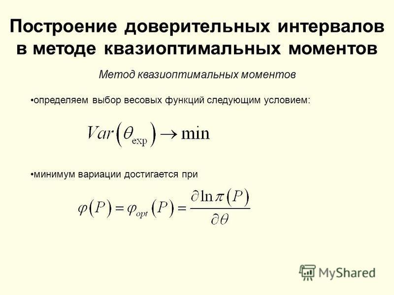 Построение доверительных интервалов в методе квазиоптимальных моментов определяем выбор весовых функций следующим условием: минимум вариации достигается при Метод квазиоптимальных моментов