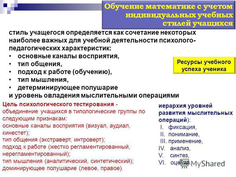 психолого- педагогических