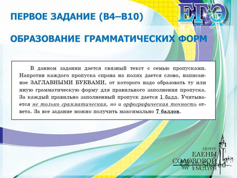 ПЕРВОЕ ЗАДАНИЕ (В4–В10) ОБРАЗОВАНИЕ ГРАММАТИЧЕСКИХ ФОРМ