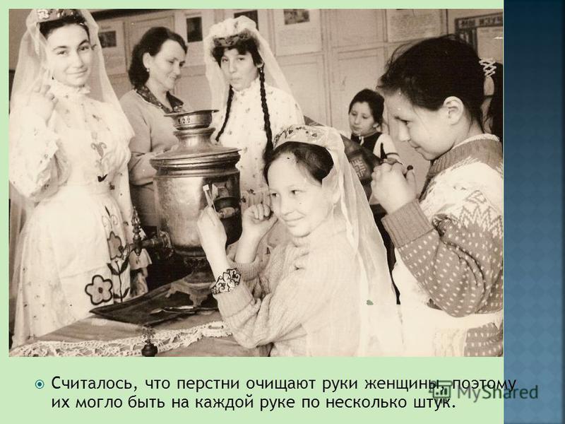 Считалось, что перстни очищают руки женщины, поэтому их могло быть на каждой руке по несколько штук.